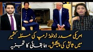 Huma-Baqai-analysis-on-President-Trump-offers-to-mediate-Kashmir-dispute