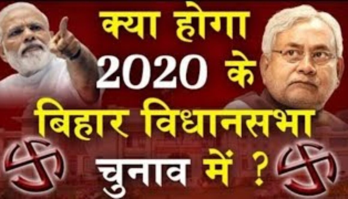 Bihar-Bihar-election-commission