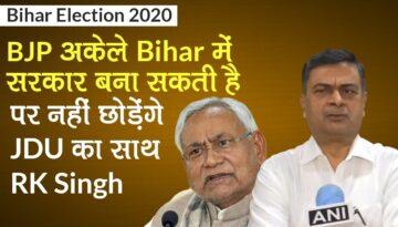 Bihar-Election-2020-BJP-Govt-JDU-RK-Singh