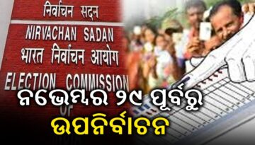 Election-Commission-To-Conduct-Bihar-Election-Bypolls-For-64-Seats-Before-November-29
