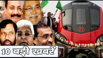 Election-commission-ne-kiya-Bihar-me-Chunav-ka-elan-Up-me-Metro-trial-shuru